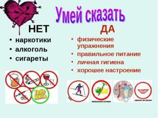НЕТ наркотики алкоголь сигареты ДА физические упражнения правильное питание л