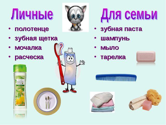 полотенце зубная щетка мочалка расческа зубная паста шампунь мыло тарелка