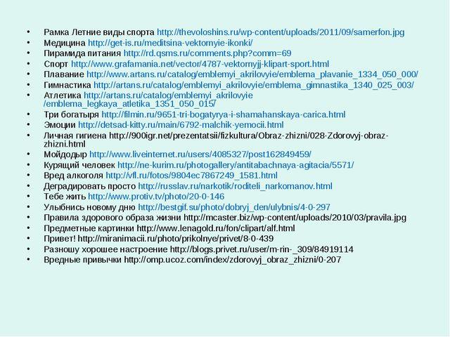 Рамка Летние виды спорта http://thevoloshins.ru/wp-content/uploads/2011/09/sa...