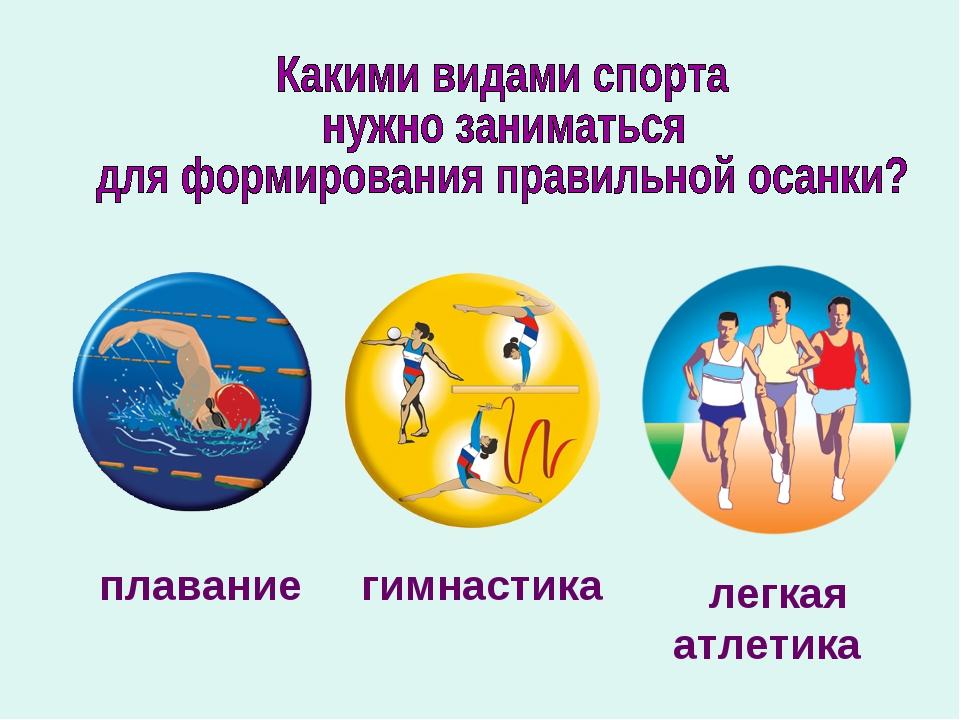 плавание гимнастика легкая атлетика