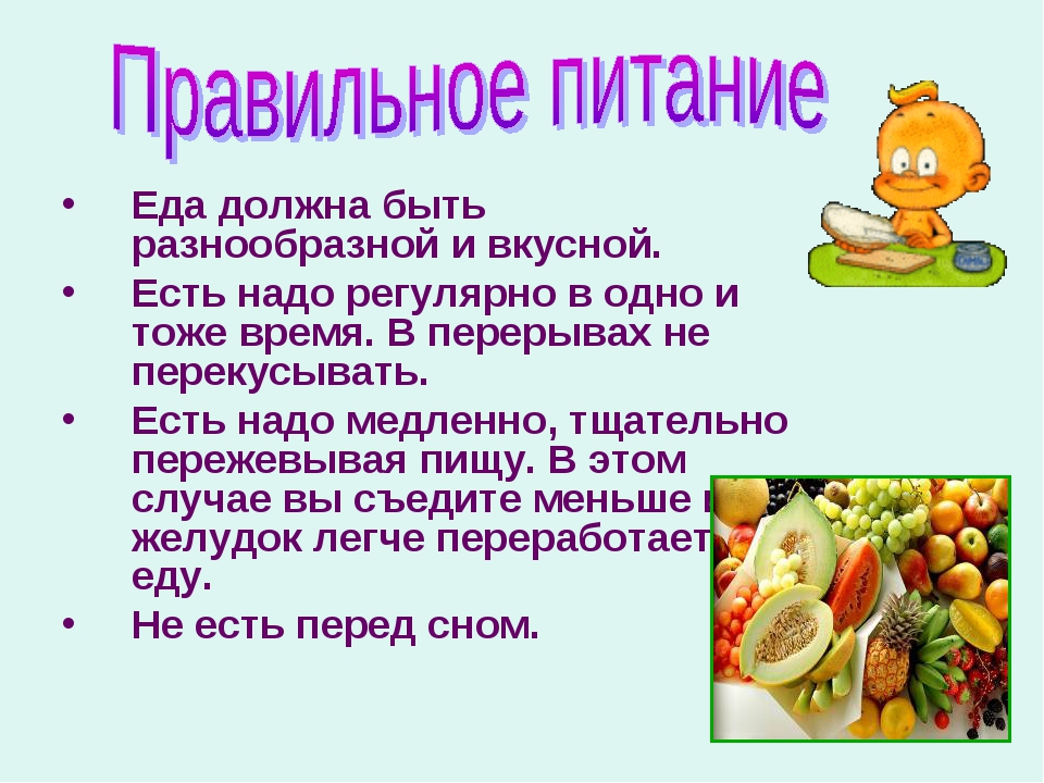 Еда должна быть разнообразной и вкусной. Есть надо регулярно в одно и тоже вр...