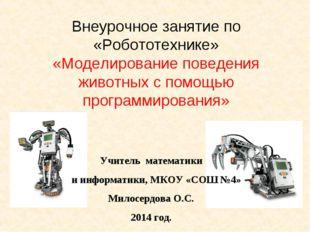 * Внеурочное занятие по «Робототехнике» «Моделирование поведения животных с п