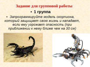 1 группа Запрограммируйте модель скорпиона, который защищает свою жизнь и нап