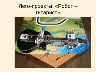 Лего-проекты: «Робот – гитарист»