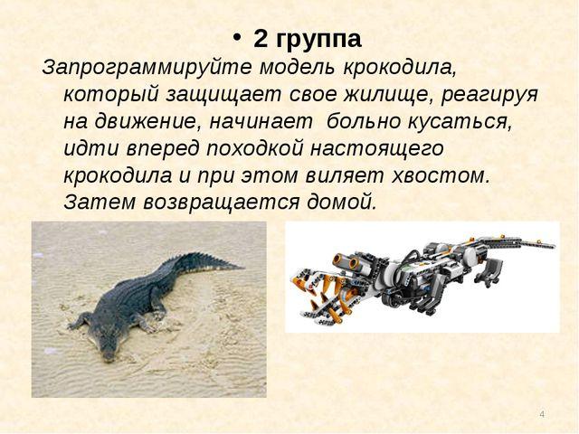 * 2 группа Запрограммируйте модель крокодила, который защищает свое жилище,р...