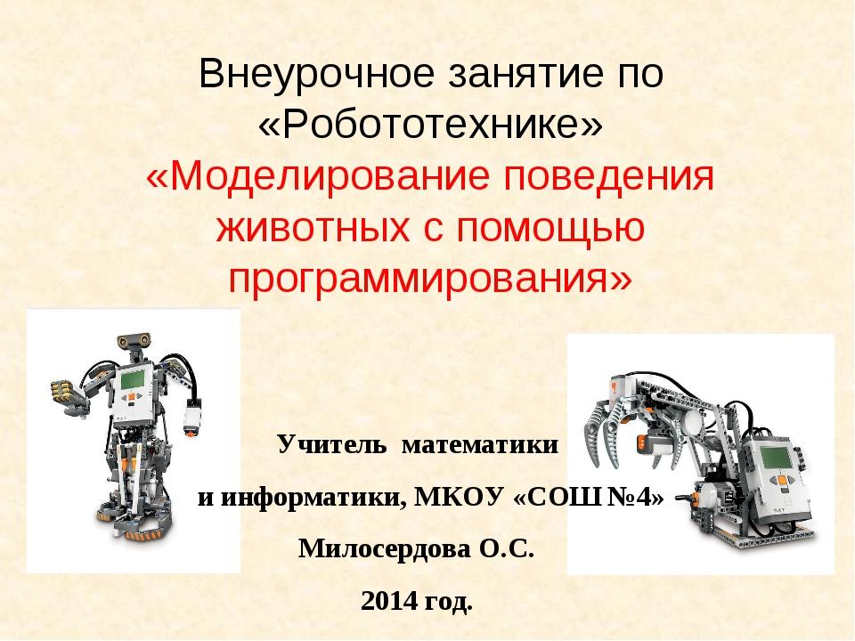 * Внеурочное занятие по «Робототехнике» «Моделирование поведения животных с п...
