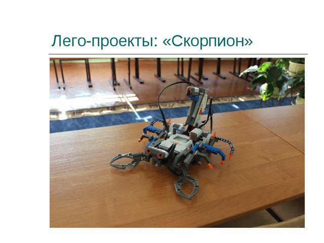 Лего-проекты: «Скорпион»