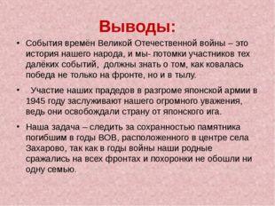 Выводы: События времён Великой Отечественной войны – это история нашего народ