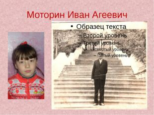 Моторин Иван Агеевич