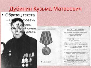 Дубинин Кузьма Матвеевич