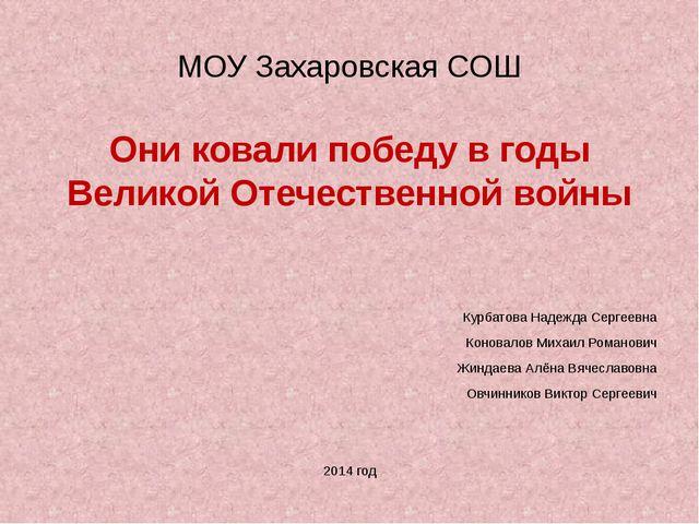МОУ Захаровская СОШ Они ковали победу в годы Великой Отечественной войны Курб...