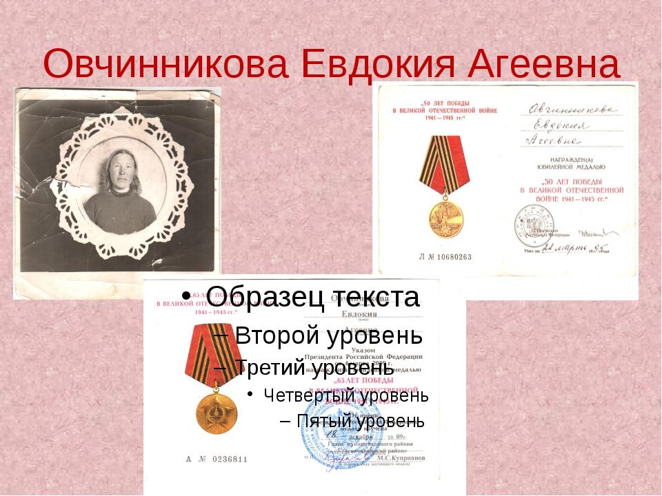 Овчинникова Евдокия Агеевна