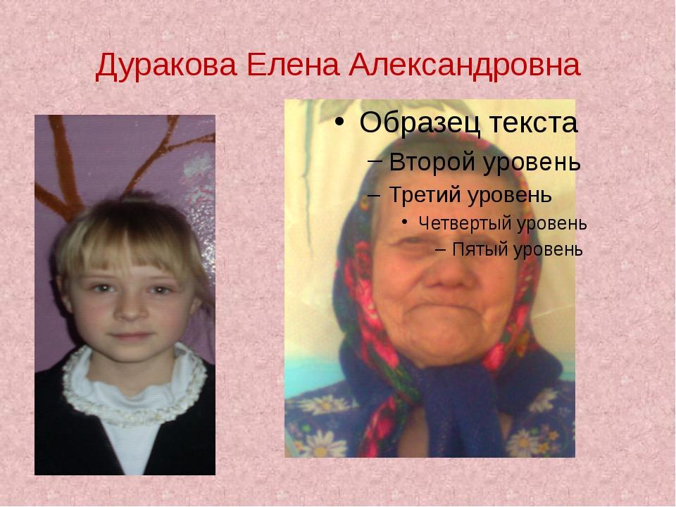 Дуракова Елена Александровна