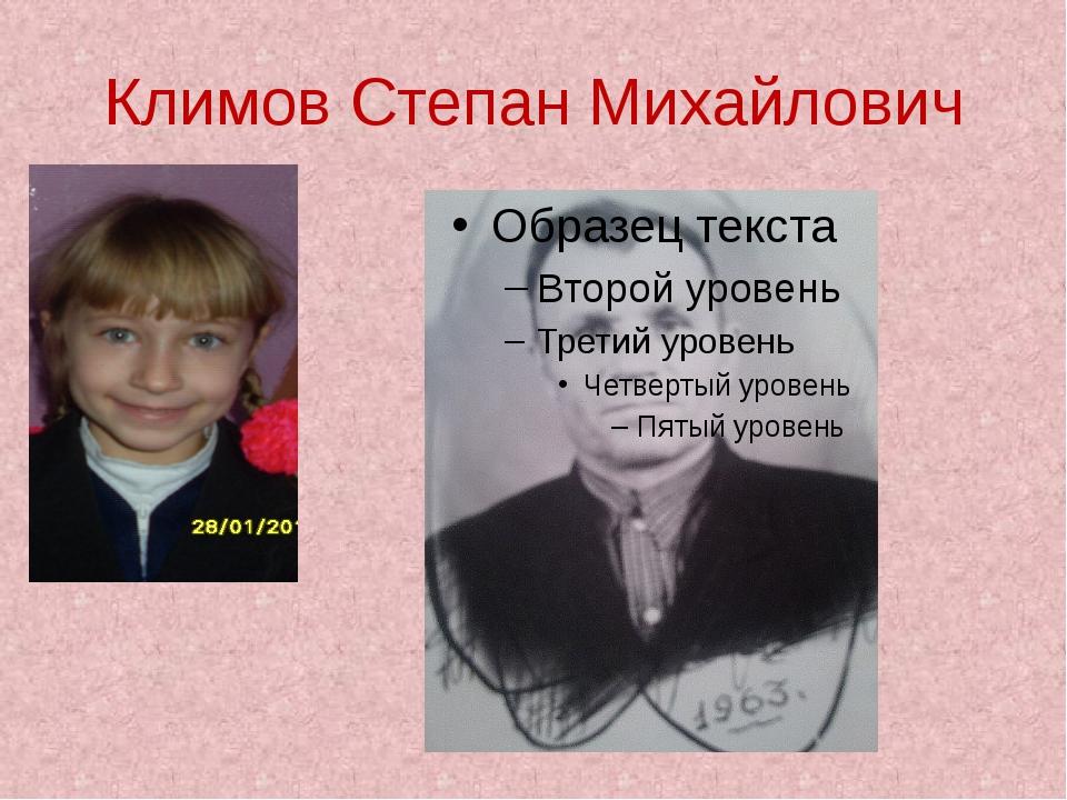 Климов Степан Михайлович