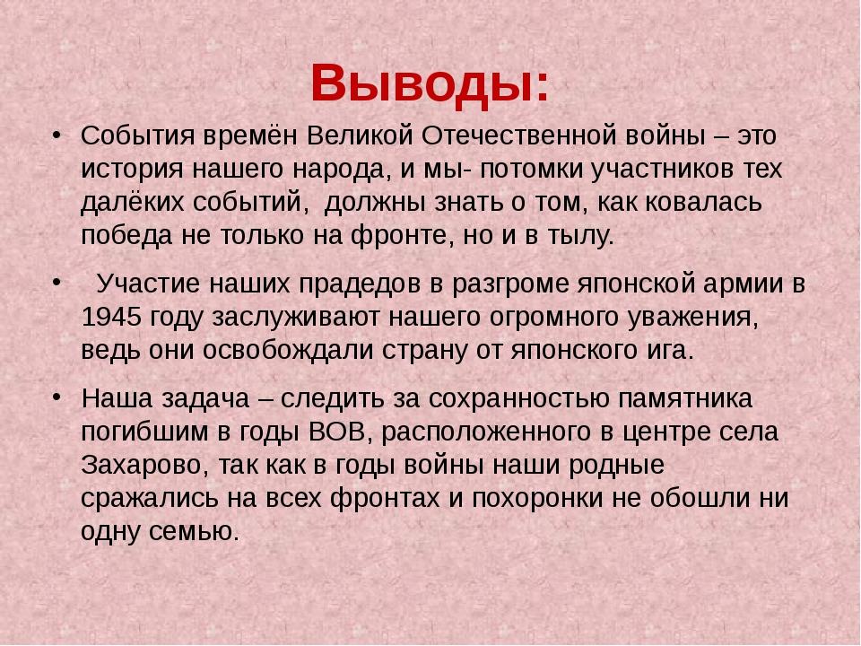Выводы: События времён Великой Отечественной войны – это история нашего народ...