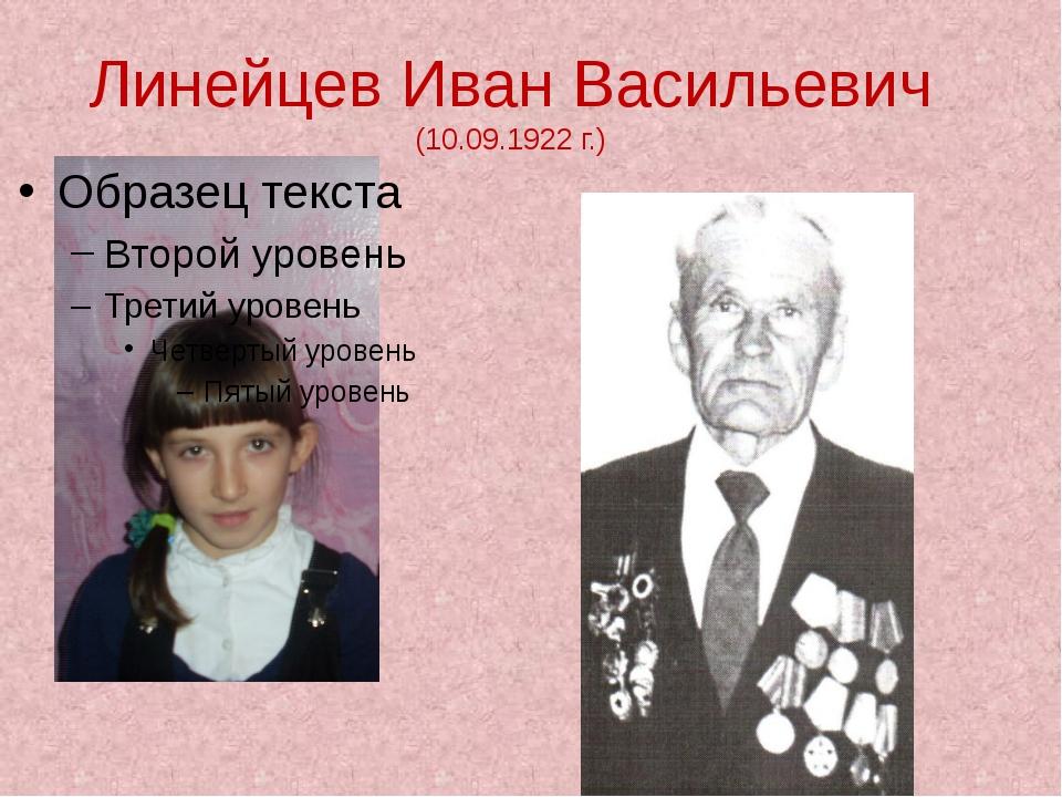 Линейцев Иван Васильевич (10.09.1922 г.)