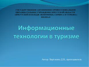 Автор: Берёзкина Д.Б., преподаватель ГОСУДАРСТВЕННОЕ АВТОНОМНОЕ ПРОФЕССИОНАЛ