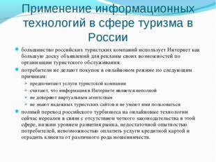 большинство российских туристских компаний использует Интернет как большую до