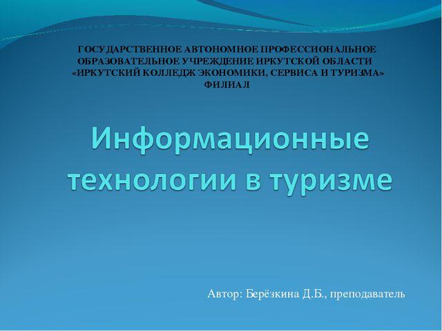 Автор: Берёзкина Д.Б., преподаватель ГОСУДАРСТВЕННОЕ АВТОНОМНОЕ ПРОФЕССИОНАЛ...