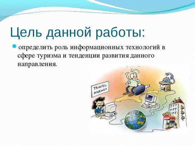 Цель данной работы: определить роль информационных технологий в сфере туризма...