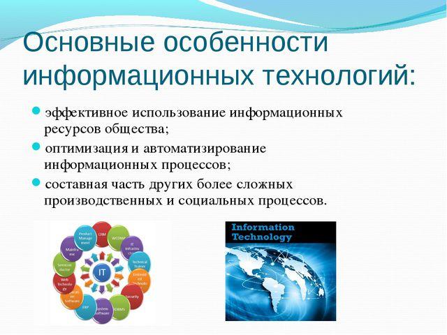 Основные особенности информационных технологий: эффективное использование инф...