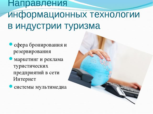 Направления информационных технологии в индустрии туризма сфера бронирования...