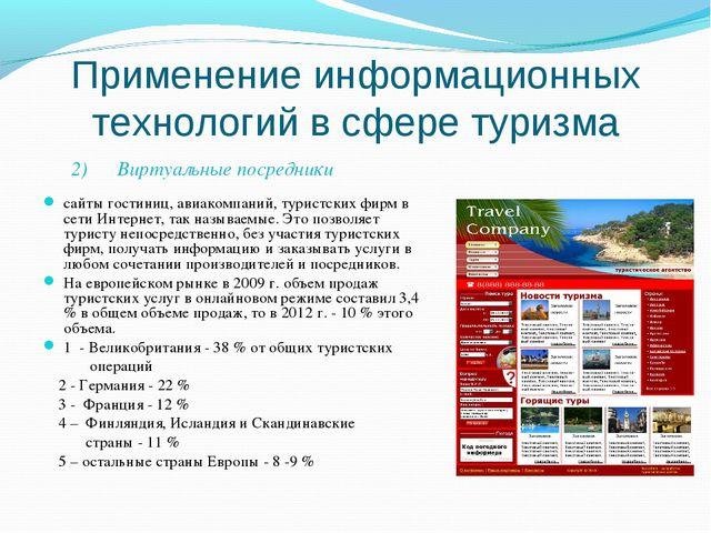 Применение информационных технологий в сфере туризма 2) Виртуальные посредник...