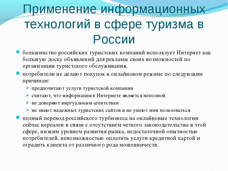 большинство российских туристских компаний использует Интернет как большую до...