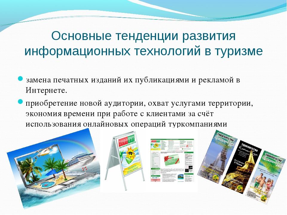 Основные тенденции развития информационных технологий в туризме замена печат...