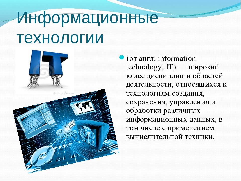 Информационные технологии (от англ. information technology, IT) — широкий кла...