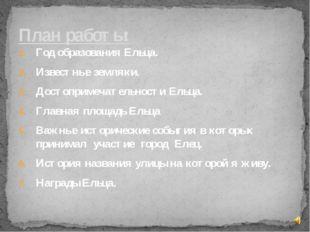 Год образования Ельца. Известные земляки. Достопримечательности Ельца. Главна
