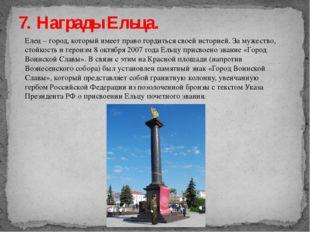 7. Награды Ельца. Елец – город, который имеет право гордиться своей историей.