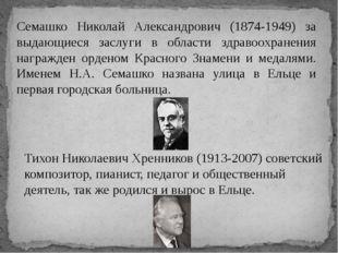 Семашко Николай Александрович (1874-1949) за выдающиеся заслуги в области здр
