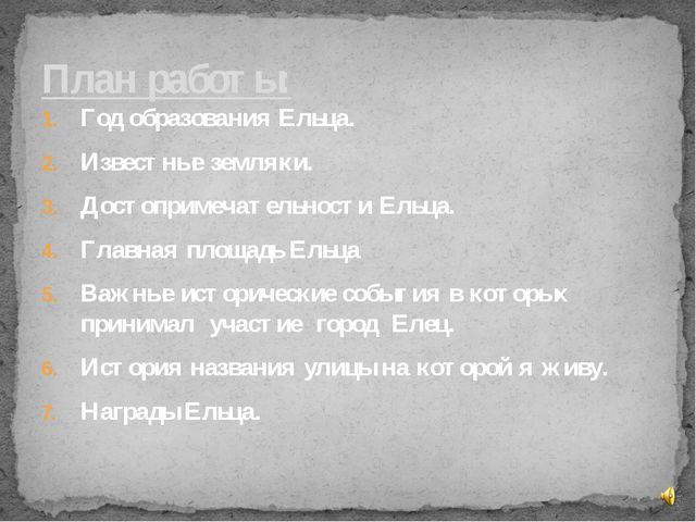 Год образования Ельца. Известные земляки. Достопримечательности Ельца. Главна...