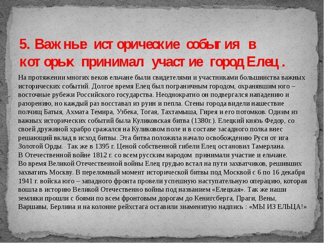 5. Важные исторические события в которых принимал участие город Елец . На про...