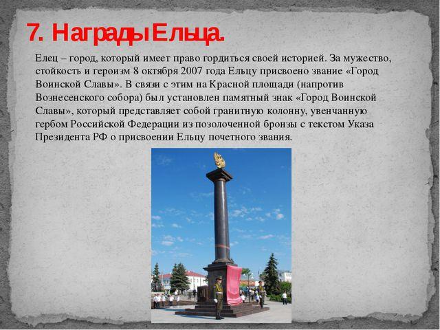 7. Награды Ельца. Елец – город, который имеет право гордиться своей историей....