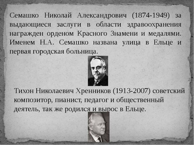 Семашко Николай Александрович (1874-1949) за выдающиеся заслуги в области здр...