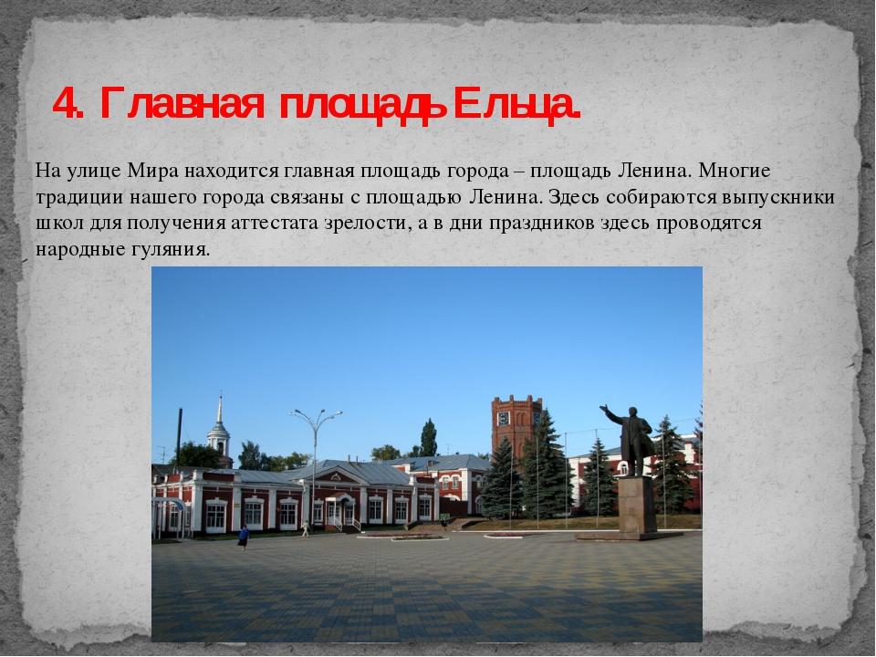 4. Главная площадь Ельца. На улице Мира находится главная площадь города – пл...