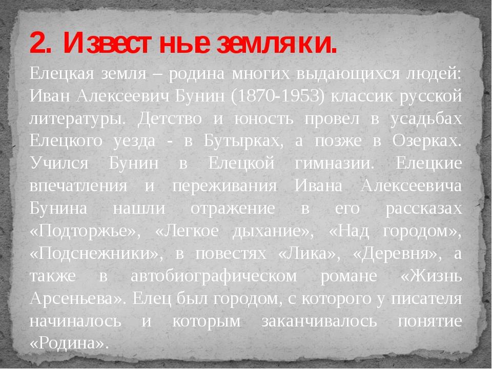 Елецкая земля – родина многих выдающихся людей: Иван Алексеевич Бунин (1870-1...