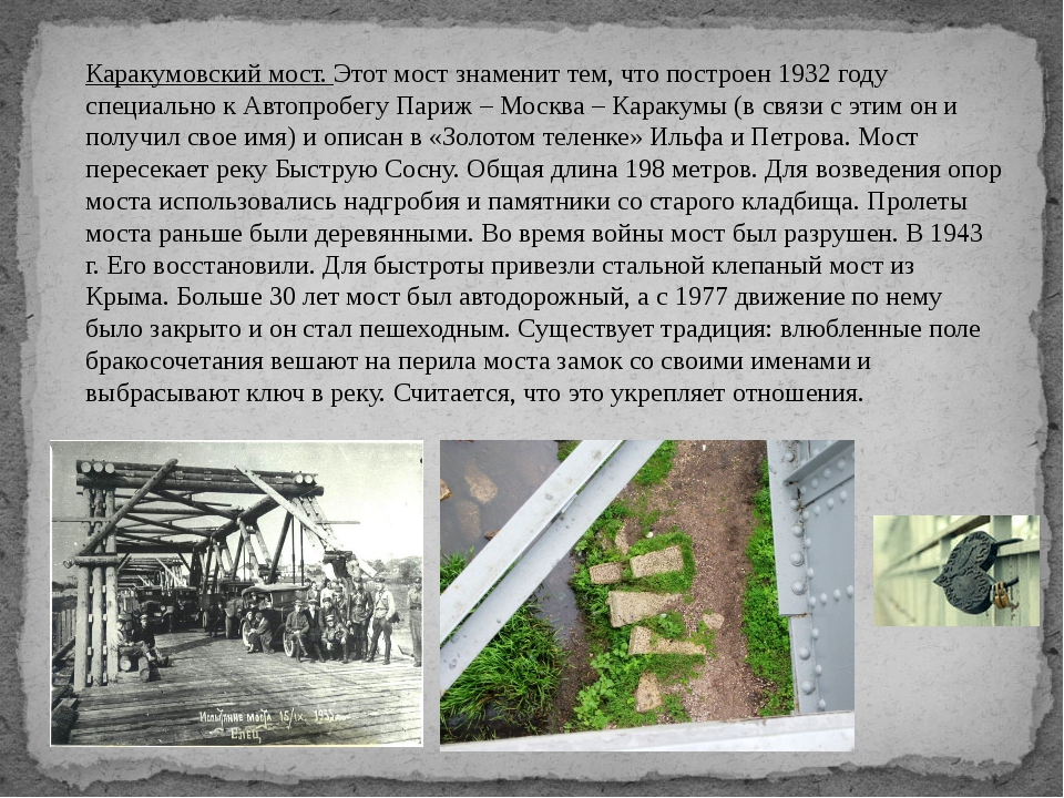 Каракумовский мост. Этот мост знаменит тем, что построен 1932 году специально...