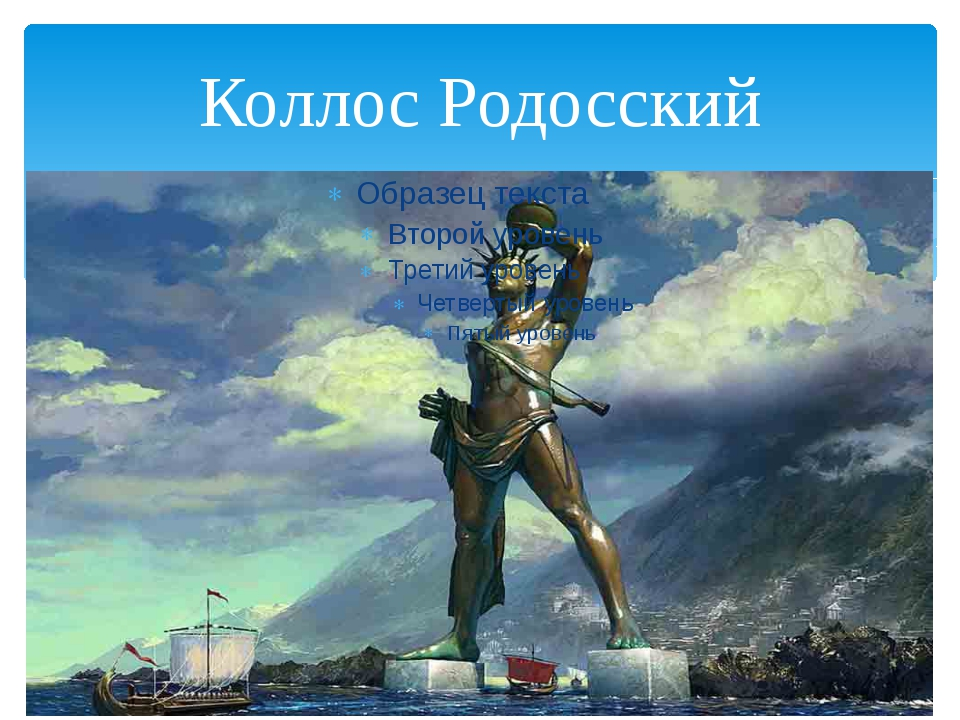Коллос Родосский