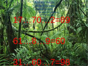 17…70…2=89 61…8…9=60 31…60…7=98 34…4…6=36