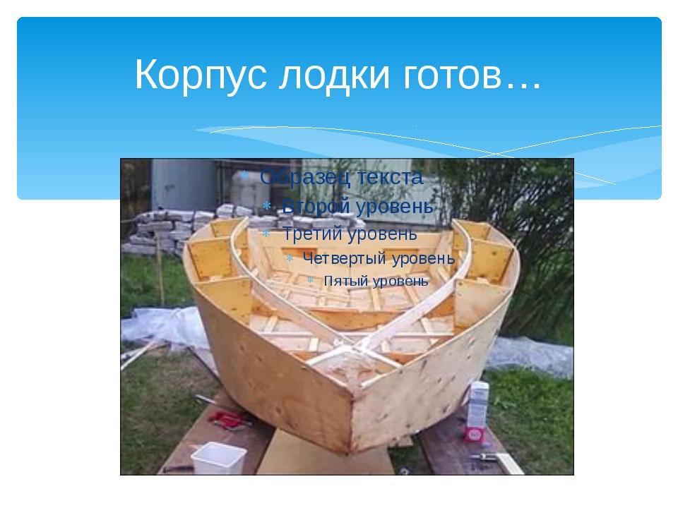 Корпус лодки готов…