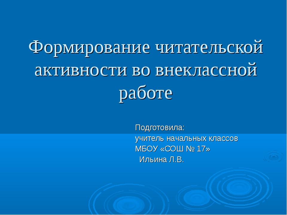 Формирование читательской активности во внеклассной работе Подготовила: учите...