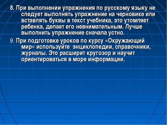 8. При выполнении упражнения по русскому языку не следует выполнять упражнени...