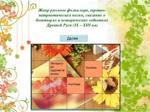 Жанр русского фольклора, героико-патриотическая песня, сказание о богатырях и...