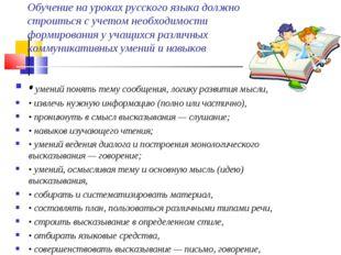 Обучение на уроках русского языка должно строиться с учетом необходимости фор