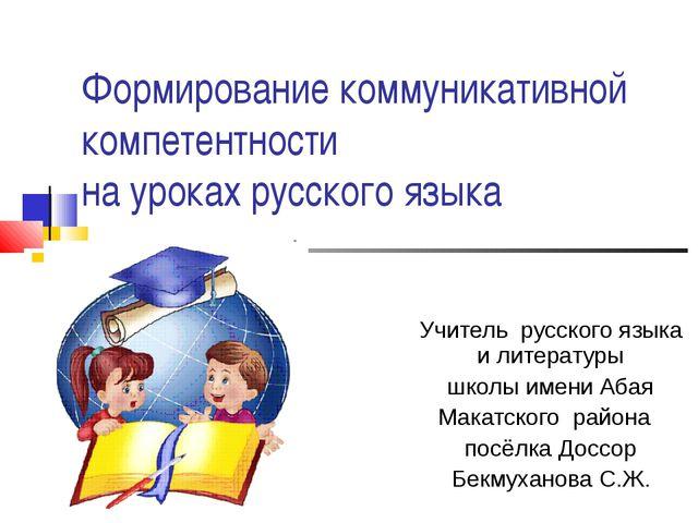 Формирование коммуникативной компетентности на уроках русского языка Учитель...