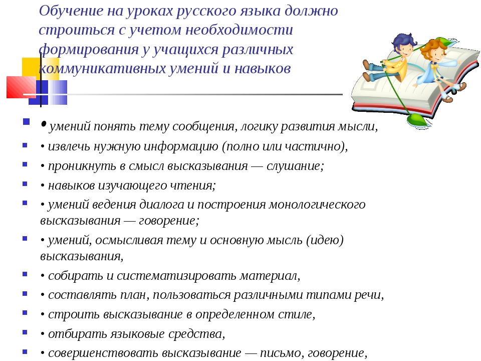 Обучение на уроках русского языка должно строиться с учетом необходимости фор...