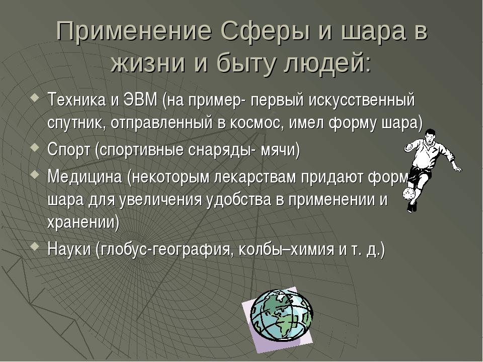 Применение Сферы и шара в жизни и быту людей: Техника и ЭВМ (на пример- первы...